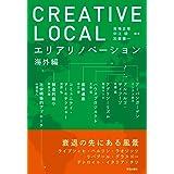 CREATIVE LOCAL:エリアリノベーション海外編