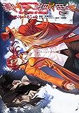空の境界 the Garden of sinners(7) (星海社コミックス)