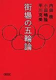 街場の五輪論 (朝日文庫)