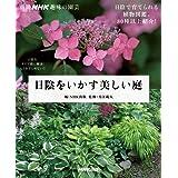 日陰をいかす美しい庭 (別冊NHK趣味の園芸)