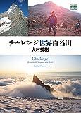 チャレンジ世界百名山 (YAMAKEI CREATIVE SELECTION Frontier Books)