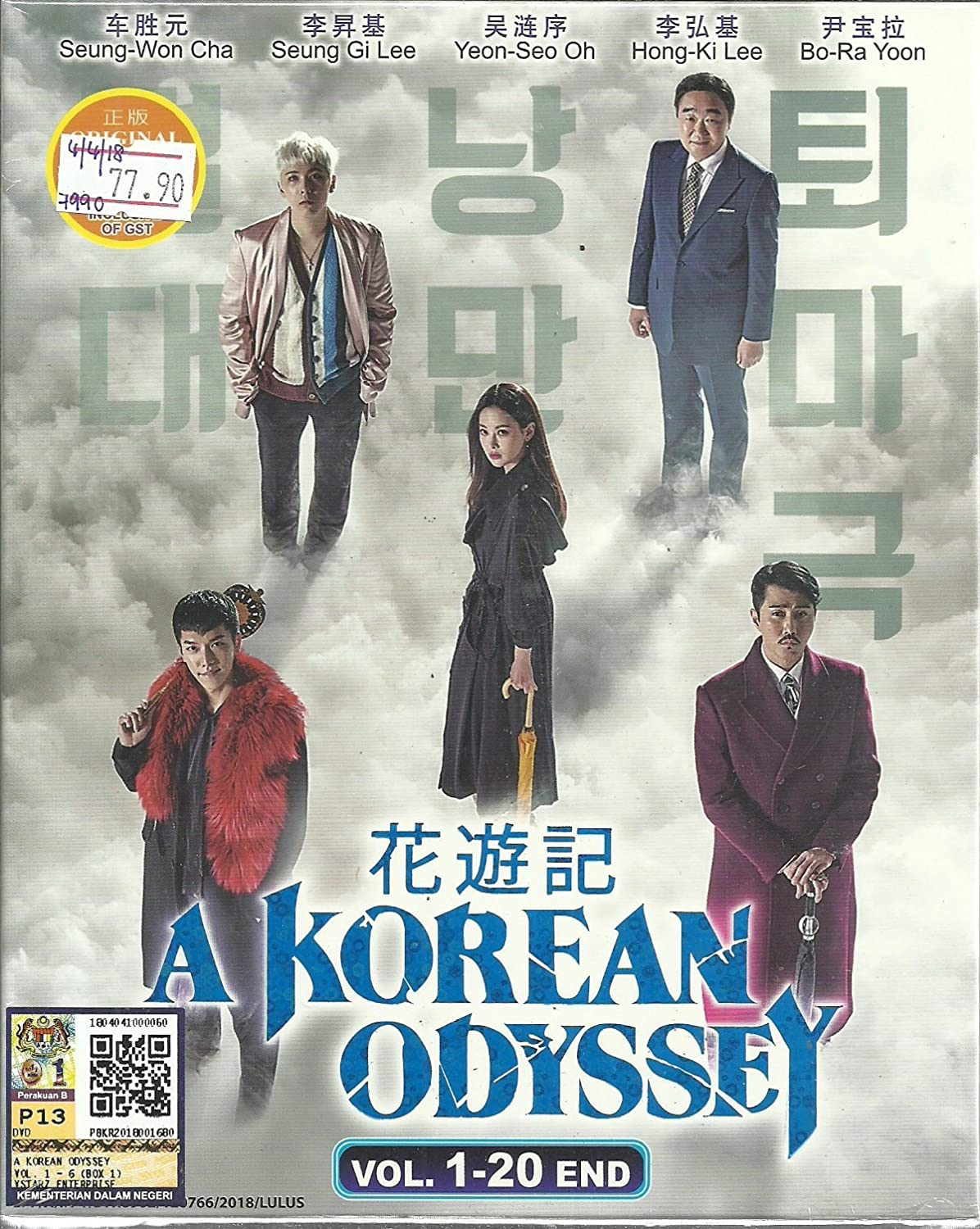 A KOREAN ODYSSEY - COMPLETE KOREAN TV SERIES ( 1-20 EPISODES ) DVD