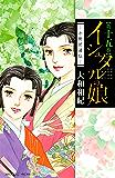 イシュタルの娘~小野於通伝~(15) (BE・LOVEコミックス)