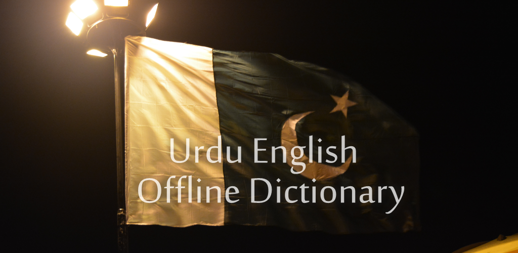 Amazon Com Urdu English Dictionary Offline Appstore For Android