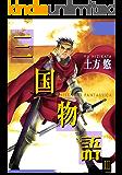 三国物語 3巻