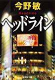【シリーズ】ヘッドライン スクープ (集英社文庫)