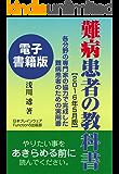 難病患者の教科書(電子書籍版)2016年5月版