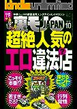 裏モノJAPAN 2015年10月号 特集★超絶人気のエロ違法?店(探せるヒントつき!) (鉄人社)