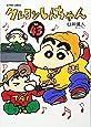 クレヨンしんちゃん (Volume43) (Action comics)