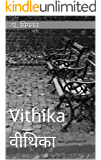 वीथिका: Vithika (Hindi Edition)