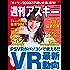 週刊アスキー No.1113 (2017年2月7日発行) [雑誌]
