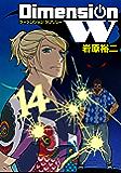 ディメンション W 14巻 (デジタル版ヤングガンガンコミックスSUPER)