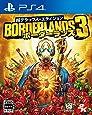 【PS4】『ボーダーランズ3』超デラックス・エディション【早期購入特典】 ゴールド武器パック(封入)