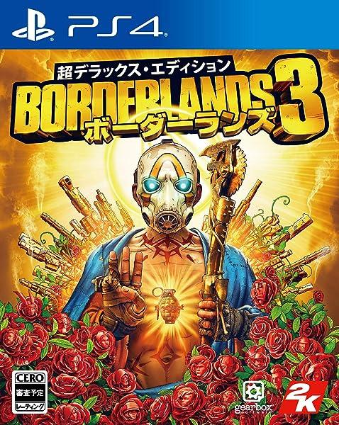 『ボーダーランズ3』超デラックス・エディション【早期購入特典】 ゴールド武器パック(封入)
