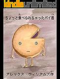 Slightly Eaten Pie (Japanese Edition)
