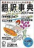 翻訳事典2017年度版 (アルク地球人ムック)