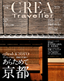 CREA Traveller 2019 Spring NO.57[雑誌]