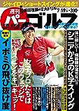 週刊パーゴルフ 2016年 07/19号 [雑誌]