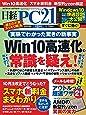 日経PC21 2019年 12 月号