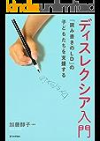 ディスレクシア入門---「読み書きのLD」の子どもたちを支援する