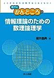 情報理論のための数理論理学 (数学のかんどころ)