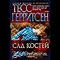Сад костей (Звезды мирового детектива) (Russian Edition)