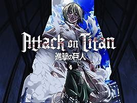 Amazon Com Watch Attack On Titan Season 1 Part 2 Prime Video