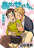 あせとせっけん 分冊版(15) (モーニングコミックス)