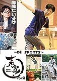 声宣!  Vol.2~Dii SPORTS~(初回限定生産版) [DVD]