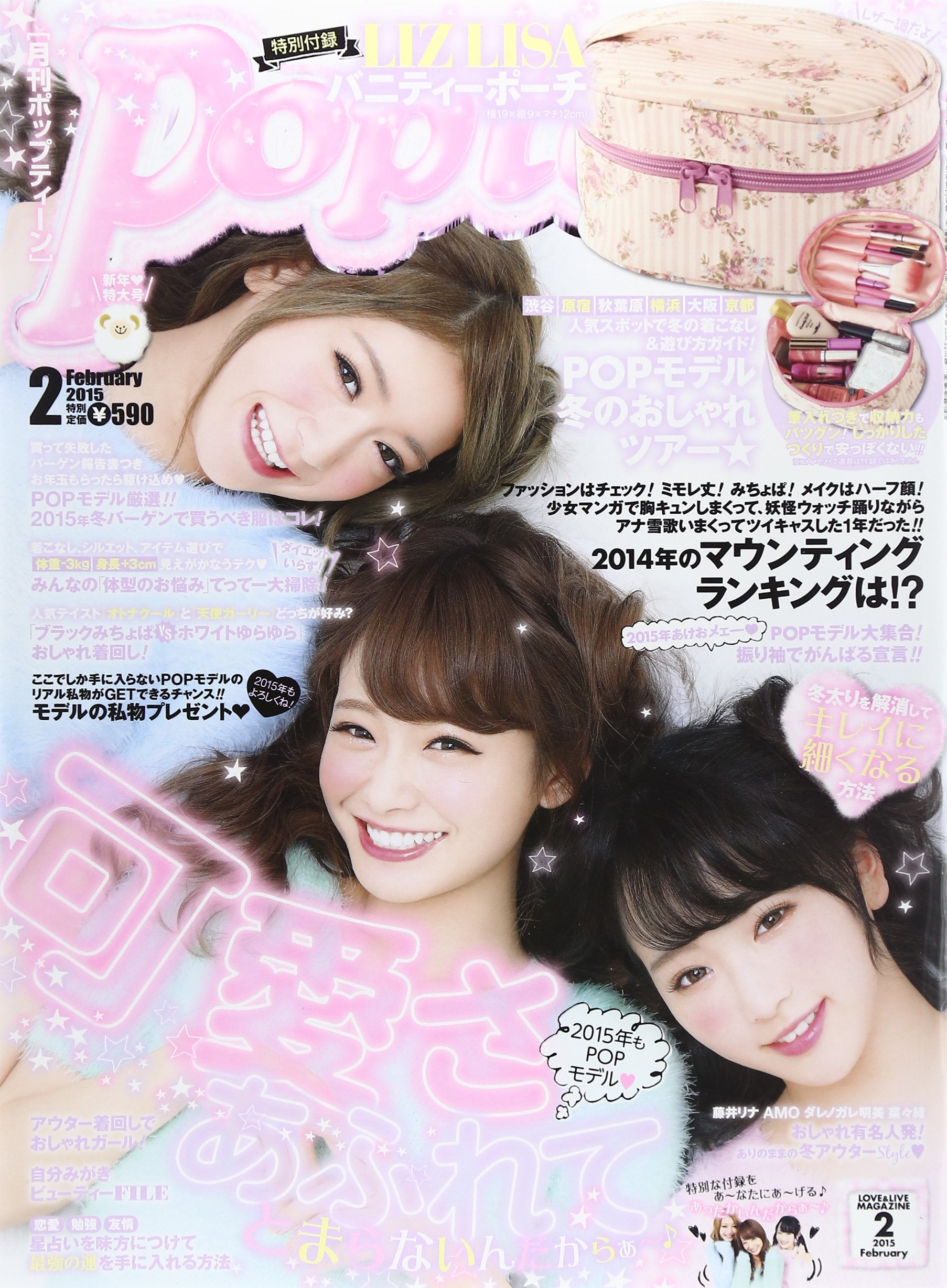 Japanese teen magazines with you