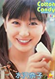 DVD>水沢奈子:Cotton candy (<DVD>)