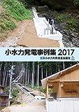 小水力発電事例集2017