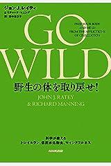 GO WILD 野生の体を取り戻せ! ―科学が教えるトレイルラン、低炭水化物食、マインドフルネス Tankobon Softcover
