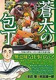 Q蒼太の包丁 Deluxe Vol.2 兄妹の絆をつなぐ魂の舟盛り編 (マンサンQコミックス)