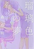瑠璃色の夢 (百合姫コミックス)