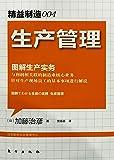精益制造004•图解生产实务:生产管理(两种封面 随机发货)