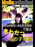 HUAWEI P20 PROで撮る「きわだつ」女の子写真