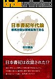 日本書紀年代論: 邪馬台国は都城盆地である (22世紀アート)