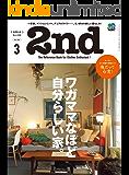 2nd(セカンド) 2020年3月号 Vol.156(ワガママなほど自分らしい家。)[雑誌]