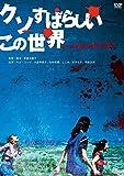 クソすばらしいこの世界(新・死ぬまでにこれは観ろ! ) [DVD]