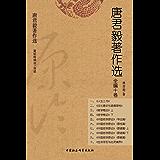唐君毅著作选(全编十卷)(鲜为人知的哲学大家、哲学史家,现代新儒家的代表人物之一,1949年与钱穆等在香港创办新亚书院。本套装代表唐先生思想之根本立足点与哲学研究之巨大贡献。)