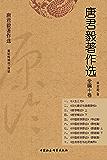 唐君毅著作选(全编十卷)(鲜为人知的哲学大家、哲学史家,现代新儒家的代表人物之一)