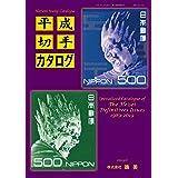 平成切手カタログ