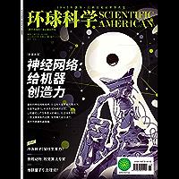 《环球科学》2019年06月号