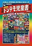 日本昭和トンデモ児童書大全 (タツミムック)