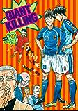GIANT KILLING(49) (モーニングコミックス)
