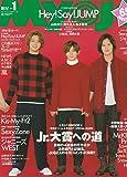 MyoJo(ミョージョー) 2017年 01 月号 [雑誌]
