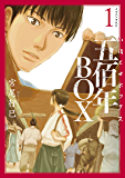 五佰年BOX(1) (イブニングコミックス)
