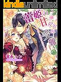 蕾姫の甘やかな受難~いじわる王子の策略にはまりまして!?~ (夢中文庫プランセ)