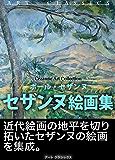 セザンヌ絵画集 近代絵画